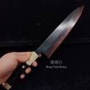景清黑染青一墨流和牛刀210mm連鞘 (總銅黑檀八角柄)