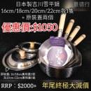 日本製吉川雪平鍋6件套裝