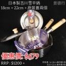 日本製吉川雪平鍋4件套裝